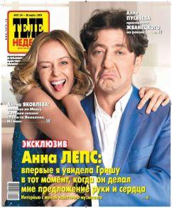 ТЕЛЕНЕДЕЛЯ для всей семьи. Москва 12-2014