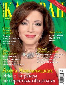 Коллекция Караван историй №02/2015