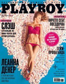 Playboy №03/2015