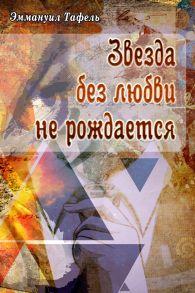 Звезда без любви не рождается