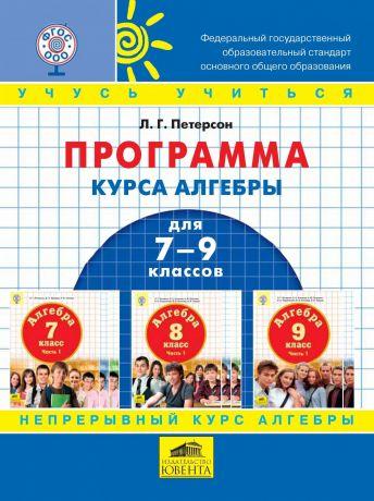 Петерсон Л.Г. Программа курса алгебры для 7-9 классов. ФГОС