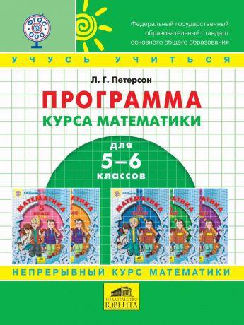 """Петерсон Л.Г. Программа курса математики """"Учусь учиться"""" для 5-6 классов. ФГОС"""
