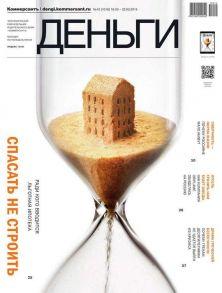 КоммерсантЪ Деньги 10-2015
