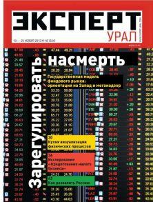 Эксперт Урал 46-2012