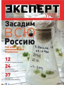 Эксперт Урал 45-2012