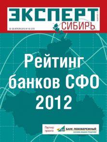Эксперт Сибирь 16-2013