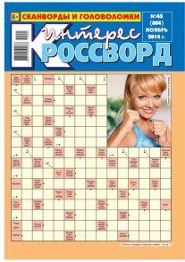 Интерес-Кроссворд 45-2014