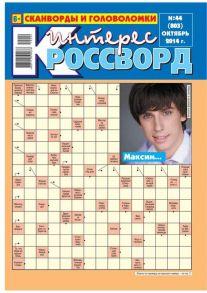Интерес-Кроссворд 44-2014
