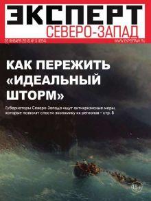 Эксперт Северо-Запад 05-2015