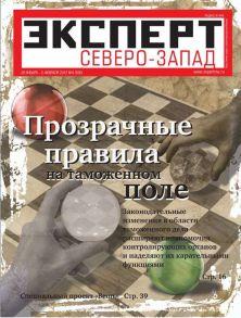 Эксперт Северо-Запад 04-2012