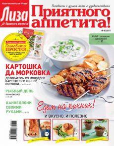 Журнал «Лиза. Приятного аппетита» №06/2015