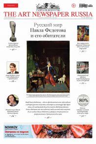 The Art Newspaper Russia №01 / февраль 2015