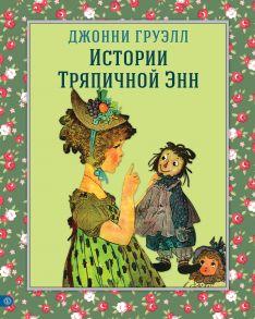 Истории Тряпичной Энн