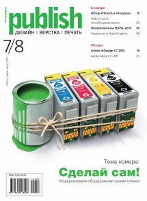 Журнал Publish №07-08/2015