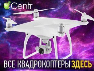 Квадрокоптер DJI MAVIC PRO COMBO !