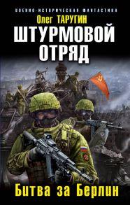 Штурмовой отряд. Битва за Берлин