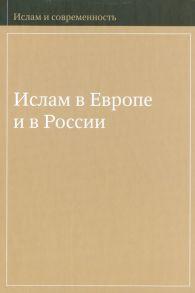 Ислам в Европе и в России