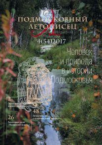 Подмосковный летописец № 4 (54) 2017