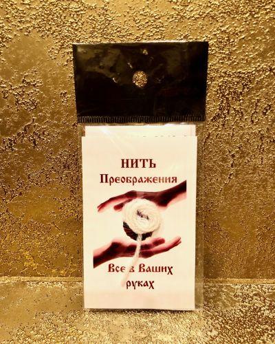 """Нить преображения """"Белая"""""""