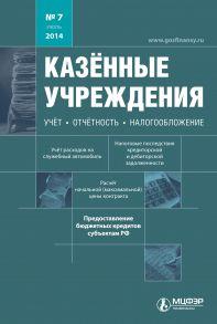 Казённые учреждения: учёт, отчётность, налогообложение. №07/2014