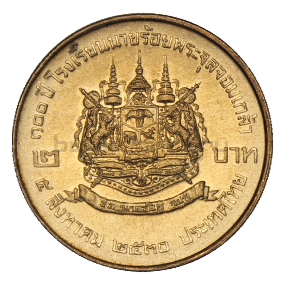 2 бата 1987 Таиланд 100 лет Военной академии Чулалонгкорна Найрои