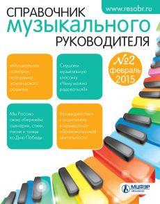 Справочник музыкального руководителя № 2 2015