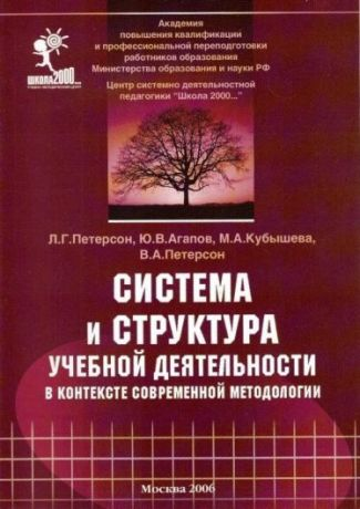 Петерсон Л.Г., Агапов Ю.В., Кубышева М.А., Петерсон В.А. Система и структура учебной деятельности в контексте современной методологии