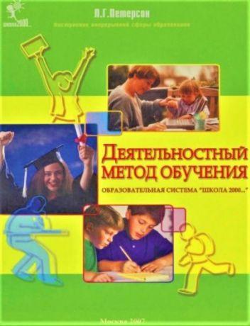 """Петерсон Л.Г. Деятельностный метод обучения. Образовательная система """"Школа 2000…"""""""