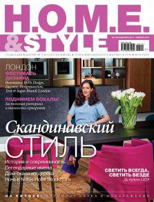 H.O.M.E. & Style №01/2016