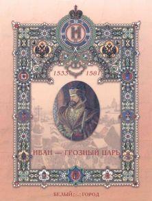 Иван – грозный царь