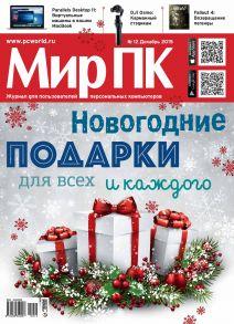 Журнал «Мир ПК» №12/2015