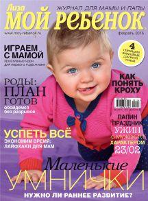 Журнал «Лиза. Мой ребенок» №02/2016
