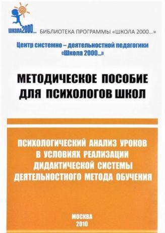 Гусева Е.А., Атаманюк Г.Н. Методическое пособие для психологов школ