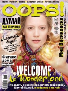 Журнал Oops! №05/2016