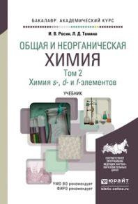 Общая и неорганическая химия в 3 т. Т. 2. Химия s-, d- и f- элементов. Учебник для академического бакалавриата