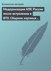 Модернизация АПК России после вступления в BTO. Сборник научных статей