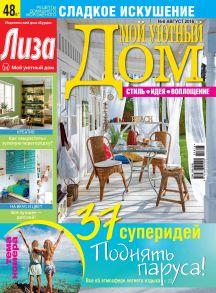 Журнал «Лиза. Мой уютный дом» №08/2016