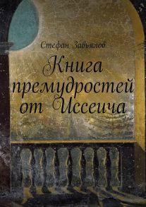 Книга премудростей отИссеича