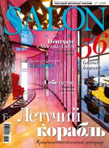 SALON-interior №09/2016