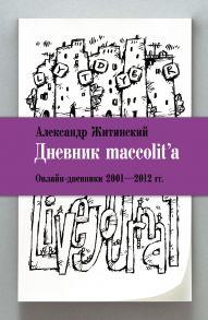 Дневник maccolit'a. Онлайн-дневники 2001–2012гг.