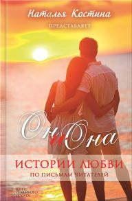 Oн и Она. Истории любви (сборник)