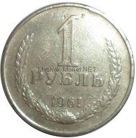 1 рубль 1961 года # 4