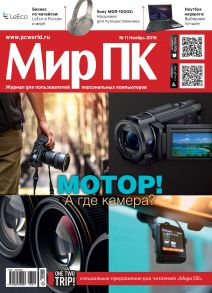 Журнал «Мир ПК» №11/2016