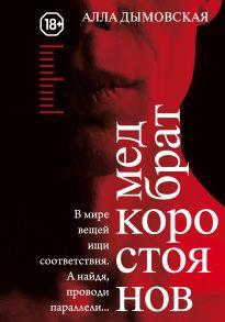 Медбрат Коростоянов (библия материалиста)