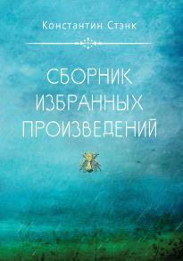 Сборник избранных произведений