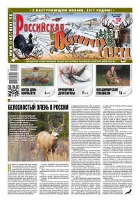 Российская Охотничья Газета 52-2016