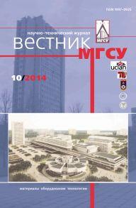 Вестник МГСУ №10 2014