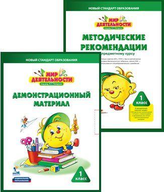Петерсон Л.Г., Кубышева М.А., Мазурина С.Е. Мир деятельности. 1 класс. Комплект для учителя полный (+CD)