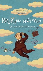 Веселые истории про Антона Ильича (сборник)