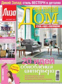 Журнал «Лиза. Мой уютный дом» №03/2017